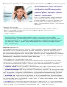 Статья для медицинского сайта