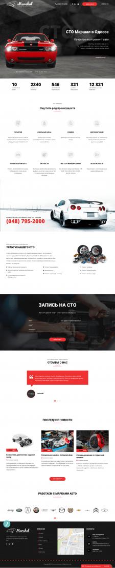 СТО в Одессе, качественный ремонт автомобиля
