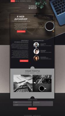 "Landing Page на тему ""Я веб-дизайнер"""
