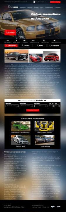 Прототип сайта по продаже авто