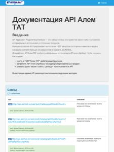 """API для ТОО """"Алем ТАТ"""""""