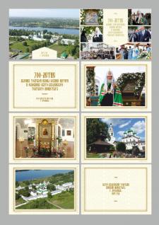 Обложка и фотоальбом (48 с) для Патриарха