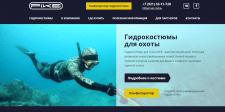 Сайт по гидрокостюмам