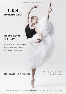 Постер для танцевальной студии