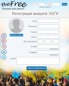 Дизайн формы регистрации