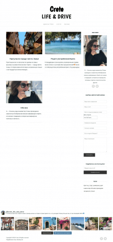 Персональный блог для гида по о.Крит(Греция)