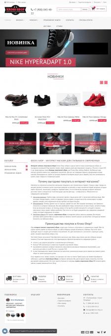 Главная страница интернет-магазина спортивной обув