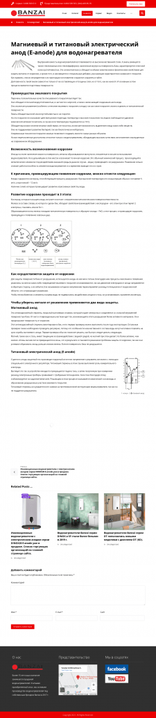 Магниевый и титановый анод для водонагревателя