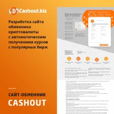 Разработка продающего сайта обменника криптовалюты