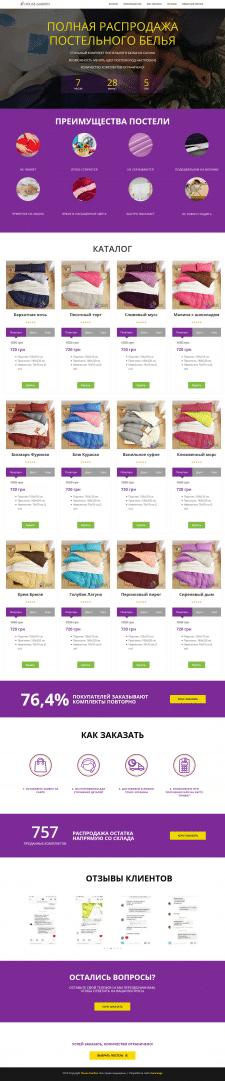 Лендинг для продажи постельного белья.