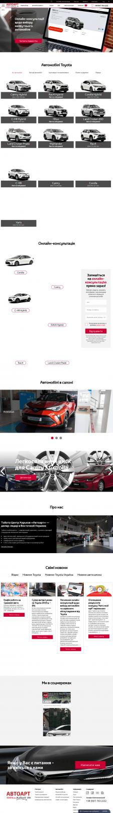 Создание сайта на WordPress - Toyota