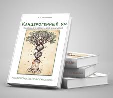 Редактирование научно-популярной книги