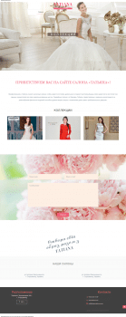 Сайт Tatiana Dress