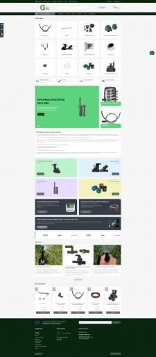 Интернет-магазин GREEN GARTH
