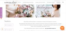 Сайт элекронной комерции для продажи цветов