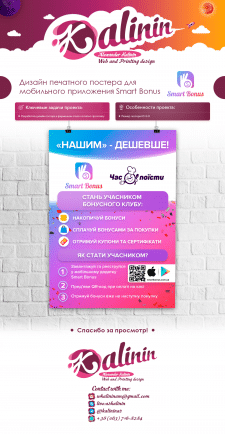 Дизайн постера для приложения Smart Bonus