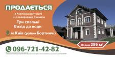 Продажа дома - рекламный макет на борд