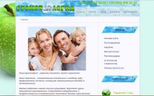 Сайт-визитка. стоматология