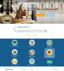 Дизайн сайта компании Lookinet