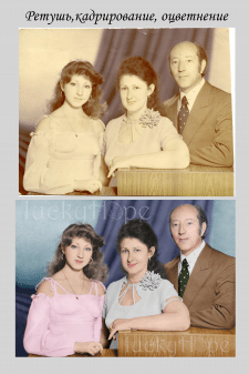 Оцветнение выгоревшего фото