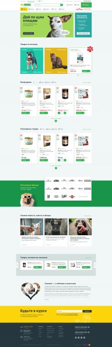 Дизайн главной страницы интернет-магазина Zoolux
