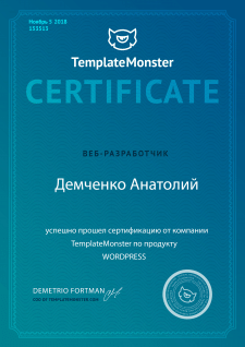 Сертификат TemplateMonster по WordPress