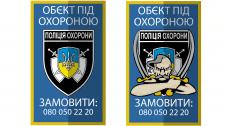 Наклейки для ДСО на всю Украину