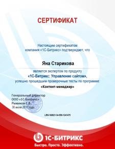 "Сертификат от 1С-Битрикс ""Контент-менеджер"""