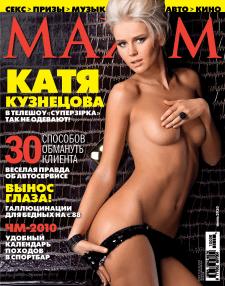 обложка для журнала Maxim