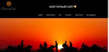 Сайт-визитка для творческой личности