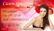 Визитка для салона красоты Cherry