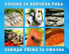 постер для магазина рыбной продукции