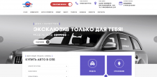 Разработка сайта kosmonauto.ru