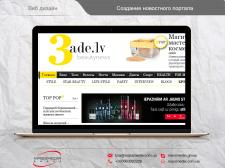 Журнал красоты «3ade»