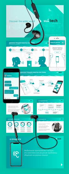 Дизайн презентации BlueTech