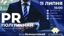 Политический PR. Лекция по управлению репутации