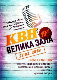 Плакат, КВН