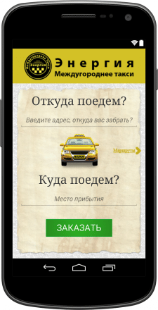 """Междугороднее такси """"ЭНЕРГИЯ"""""""