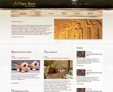 Сайт творческого проекта по истории
