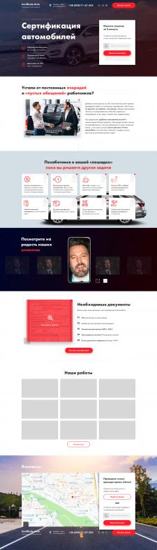 """Site """"Сертификация автомобилей"""""""