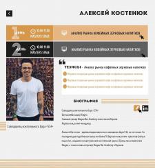 Дизайн страницы на сайт