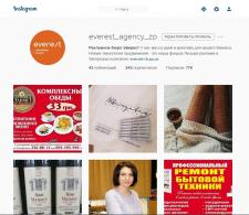 Создание и сопровождение профиля в Instagram