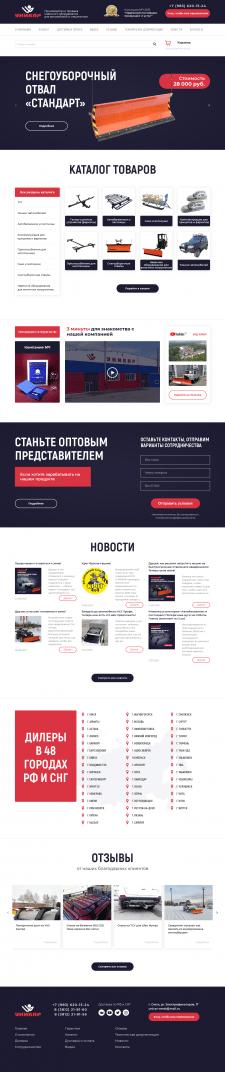 Производство и продажа навесного оборудования