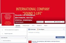 Продвижение международной компании SOUND`S LIFE