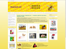 Інтернет магазин «Медовий світ»