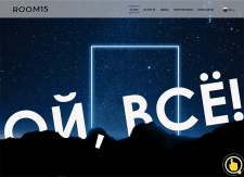 Веб-сдудия Room15.ru