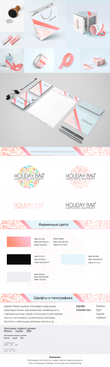 Брендбук для компании Holiday Bar