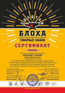 """Сертификат участника выставки """"Золотая блоха-2014"""""""