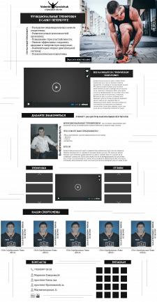 Сайт-визитка спорт тренера