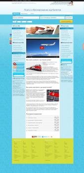 Сайт  для заказов билетов